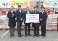 ㈜콤솔 김현상 대표, 백미 10㎏ 906포 기부