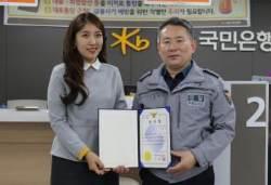 인천 서부서, 전화금융사기 막은 국민은행 서인천점 이하나씨에 감사장 수여