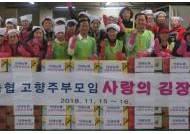 안양시농협, 사랑의 김장나누기 행사 개최