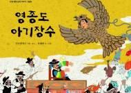 인천시, 인천 앞바다 이야기 '영종 어기장수·백령도 명궁' 등 해양설화 그림책 발간