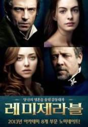 영화 '레미제라블', 빵 한 조각 훔쳐 19년 감옥살이 한 장발장 이야기