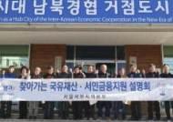 캠코, '찾아가는 국유재산 및 서민금융지원 설명회' 개최
