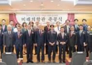 고려대학교 안산병원 '미래의학관' 준공