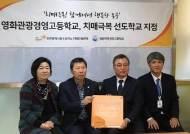 인천영화관광경영고, 치매극복 선도학교 지정