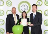 하나님의 교회, 세계 4대 환경상 '그린애플상' 수상...환경보호활동 귀감