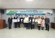 경기문화재연구원, 2018 북한산성 연구보존 및 활성화 공모사업 시상식 개최