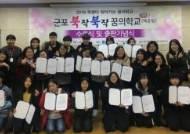 군포 당동청소년문화의집, 꿈의학교 '책공방' 수료식 및 출판기념식 개최