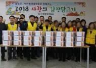 수원중부경찰서, 사랑의 김장 담그기 행사 진행