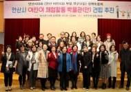 안산시의회, 어린이 체험활동 박물관 건립 추진 정책토론회 개최