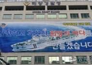 2년여만에 인천으로 돌아온 해경청, 27일 현판식 개최