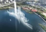 광교주민 1년만에 다시… 호수공원 분수대 설치 요구