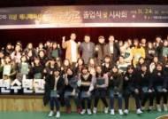 의왕시청소년수련관, 2018 의왕 애니메이션 꿈의학교 졸업식 및 시사회 개최