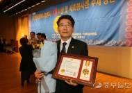 대한민국 행복나눔 '대상'에 수원시의원 김기정