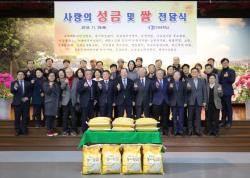 안산상공회의소, 사랑의 성금 및 쌀 취약계층에 전달