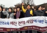 """""""청소년 노동인권교육 예산 삭감 규탄"""""""