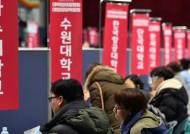 수원시 '2019대학입시&상담박람회' 개최, 2천명까지만 '선착순' 무료 입장