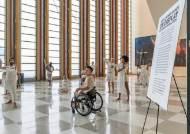 장애인 신체 예술로 표현… 12월 3일 성남시청서 '헤이디…' 퍼포먼스展