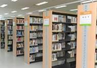 오산시 중앙도서관, '나만의 추천도서 서비스' 제공