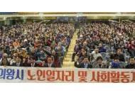 의왕시 노인일자리 및 사회활동지원사업 연합종결식 개최