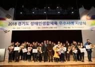 경기도장애인체육회, 생활체육 우수사례 시상식 개최