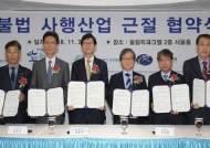 국민체육진흥공단, 불법 사행산업 근절 업무협약 체결