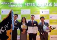 한국석유관리원 '국무총리 표창' 공공기관 최초 수상
