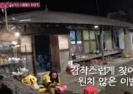 """'불타는 청춘' 양수경 """"친동생 자살·남편 사별…10년 동안 공황장애에 우울증 있었다"""""""