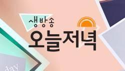 '생방송 오늘저녁'포항 구룡포 대게 밥상·보성 추억 여행·연 매출 2억 전통 맷돌 공개
