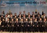 안양법사랑위원회, '범죄예방과 법질서 바로세우기한마음대회' 개최