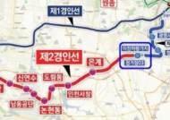 제2경인선 사업 본격화… 수인선 청학역~구로역 19.5㎞ 연결
