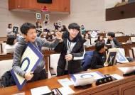 용인시의회, 2018년 청소년 지방자치아카데미 일정 마무리