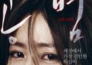 영화 '공범', 15년 전 故 채진군 유괴사건 다뤄…범인은 김갑수?