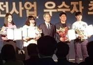 안양시만안청소년문화의집, '예지력' 우수상 수상