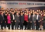 안양시소상공인연합회, 창립5주년 기념 및 소상공인의 밤 개최