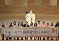 파라다이스시티, 중국유학생 마케팅 스쿨 3기 성료
