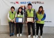 경복대 다솜누리봉사단, 포천시자원봉사 수상