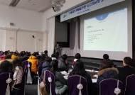 용인시, 7일 '아동학대 예방을 위한 신고의무자 교육' 열어