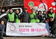 캠코 경기지역본부, 인계동 효원공원서 무료배식봉사활동 전개