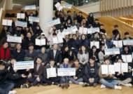 의왕시 '계원예술대학교 달란트 경진대회' 성황리 개최