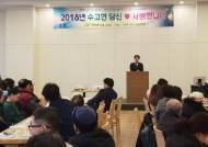 인천 서구지역자활센터 '올해 성과 공유대회 개최'