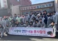 인천 부평구시설관리공단, 농협은행 부평금융센터와 연탄 2천500장 나눔