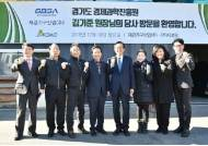 김기준 신임 경과원장, 취임 첫 행보 경기북부기업 방문
