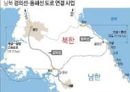 파주 문산~도라산 고속도로 연결 국비 신설, 내년 남북도로연결 물꼬
