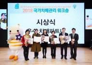 중앙치매센터, 우수 치매파트너 및 치매극복 선도단체 보건복지부장관상 시상식 개최