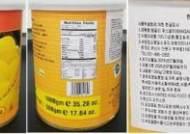 식약처, 불허 식품첨가물 사용한 파키스탄산 '방갈리 루스굴라' 통조림 회수 조치