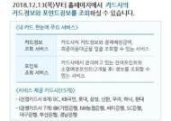 금강원, 오늘(13일)부터 '파인'서 신용카드 정보 통합 조회…조회 가능한 카드는?