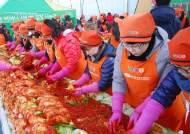 국제위러브유운동본부, 전국 6개 지역서 '2018 어머니 사랑의 김장 나누기' 개최