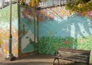 인천 미추홀구, 골목 골목 이야기 담긴 마을 벽화 조성