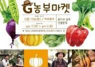 경기도농업기술원, 15일 용인에서 G농부마켓 오프라인 장터 개최