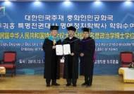 경기대, 추궈홍 중국 대사 명예박사학위 수여